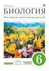 Пасечник. Биология. 6 кл. Многообразие покрытосеменных растений. Учебник. ВЕРТИКАЛЬ. (ФГОС)