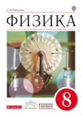 Перышкин. Физика. 8 класс Учебник. ВЕРТИКАЛЬ. (ФГОС)