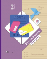 Иванов. Русский язык. 2 класс Учебник. В 2-х ч. (Комплект) (ФГОС)