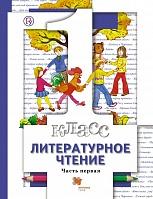 Виноградова. Литературное чтение. 1 класс. Учебник. В 2 ч. (Комплект) (ФГОС)