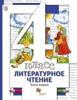 Виноградова. Литературное чтение. 4 класс Учебник. В 3 ч. Часть 1. (ФГОС)