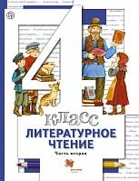Виноградова. Литературное чтение. 4 класс Учебник. В 3 ч. Часть 2. (ФГОС)