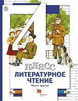 Виноградова. Литературное чтение. 4 класс Учебник. В 3 ч. Часть 3. (ФГОС)