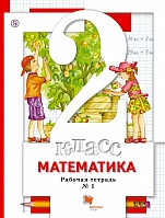 Минаева. Математика. 2 класс. Рабочая тетрадь №1. (ФГОС)