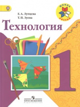 Лутцева. Технология. 1 класс Учебник. (УМК