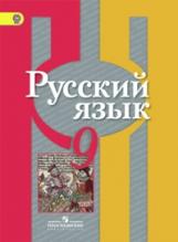 Рыбченкова. Русский язык. 9 кл. Учебник. (ФГОС)