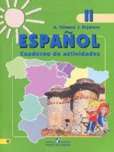 Воинова. Испанский язык. 2 кл. Углубл. Рабочая тетрадь . (ФГОС)