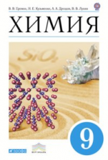 Еремин. Химия. 9 класс Учебник. ВЕРТИКАЛЬ. (ФГОС)
