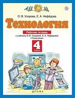 Узорова. Технология. 4 класс Рабочая тетрадь . (ФГОС).