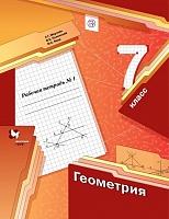 Мерзляк. Геометрия. 7 класс.  Рабочая тетрадь. Часть 1. (ФГОС)