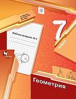 Мерзляк. Геометрия. 7 класс.  Рабочая тетрадь. Часть 2. (ФГОС)