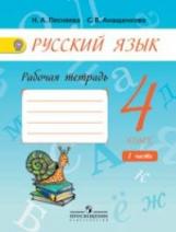 Песняева. Русский язык 4 кл . Рабочая тетрадь . В 2-х ч. Ч.1. (к уч. Поляковой) (ФГОС)