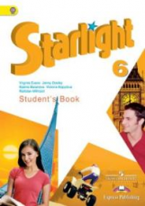 Баранова. Английский язык. 6 класс. Звездный английский. Учебник. С online поддержкой. (ФГОС)