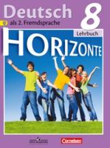 Аверин. Немецкий язык. Горизонты. 8 кл. Учебник. (ФГОС)