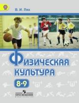 Лях. Физическая культура. Учебник 8-9 кл. (ФГОС)