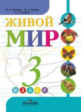 Матвеева. Живой мир. 3 класс. (VIII вид). Учебник.