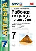 УМК Никольский. Алгебра. Рабочая тетрадь. 7 класс./ Журавлев. (ФГОС).