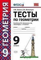 УМК Атанасян. Геометрия. Тесты. 9 класс./ Звавич. ФГОС.
