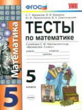 УМК Математика. 5 класс Тесты./ Журавлев. ФГОС.