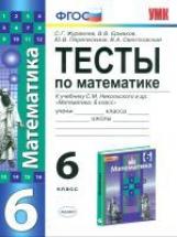 УМК Никольский. Математика. Тесты. 6 класс./ Журавлёва. (ФГОС).
