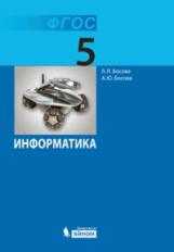Босова. Информатика 5 кл. Учебник. (ФГОС).