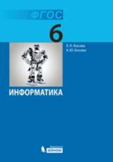 Босова. Информатика 6 кл. Учебник. (ФГОС).