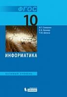 Семакин. Информатика. Базовый уровень. Учебник 10 класс (ФГОС).