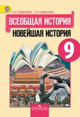 Сороко-Цюпа. Всеобщая история. Новейшая история. 9 кл. Учебник. (ФГОС).