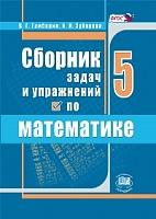 Гамбарин. Сборник задач и упражнений по математике. 5 класс. (ФГОС) /Зубарева.