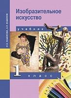 Кашекова. Изобразительное искусство. 1 кл. (ФГОС).