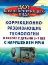 Рыжова. Коррекционно-развивающие технологии в работе с детьми 5-7 лет с нарушением речи.ФГОС ДО