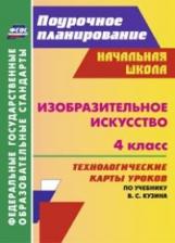 Павлова. Изобразительное искусство. 4 класс.:тех. карты уроков по учебнику Кузина. (ФГОС).