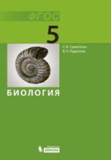 Суматохин. Биология 5 класс. Учебник. (ФГОС).
