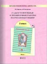 Барова. Русский язык. 5 класс.  Самост. и проверочные работы. В 2-х ч. Часть 1. (ФГОС)