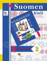 Сурьялайнен. Финский язык. 2 класс. Рабочая тетрадь. (ФГОС)