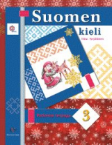 Сурьялайнен. Финский язык. 3 класс Рабочая тетрадь. (ФГОС)