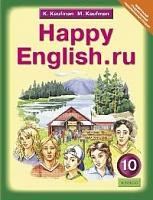 Кауфман. Happy English.ru. Учебник 10 класс (ФГОС).
