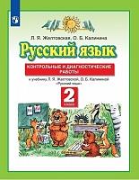 Желтовская. Русский язык. Контрольные и диагностические работы. 2 класс.  (ФГОС).