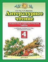 Кац. Литературное чтение. Проверочные и диагностические работы. 4 класс.  (ФГОС).