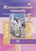 Жохов. Математический тренажер. 5 класс.  (ФГОС)