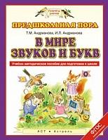 Андрианова. В мире звуков и букв. Учебно-методическое пособие по подготовке детей к школе. (ФГОС)