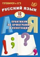 Готовимся к ЕГЭ. Русский язык. Практикум по орфографии и пунктуации. 10 класс/Драбкина.