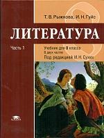 Рыжкова. Литература. 8 класс.  Базовый уровень. Учебник. В 2-х ч. Часть 1./ Сухих. (ФГОС).