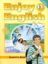 Биболетова. Английский язык. Enjoy English. 11 класс. Учебник. (ФГОС).