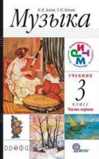 Алеев. Музыка. 3 кл. Учебник. Ч.1, Ч.2.+ CD. РИТМ (ФГОС).