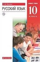 Пахнова. Русский язык. 10 класс. Базовый уровень. ВЕРТИКАЛЬ. (ФГОС).