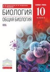 Сивоглазов. Общая биология. 10 кл. Учебник. Базовый уровень. ВЕРТИКАЛЬ. (ФГОС).