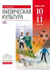 Погадаев. Физическая культура. 10-11 кл. Учебник. Базовый уровень. ВЕРТИКАЛЬ. (ФГОС).