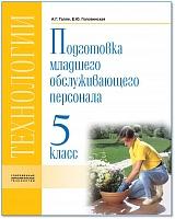 Галле. Технология. Подготовка младшего обслуживающего персонала. 5 класс. Учебник. VIII вид.