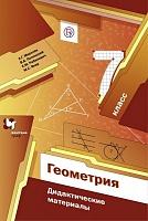 Мерзляк. Геометрия. 7 класс. Дидактические материалы. (ФГОС)